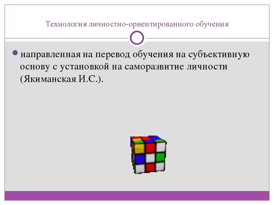 Технология личностно-ориентированного обучения направленная на перевод обучен...