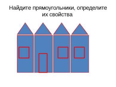 Найдите прямоугольники, определите их свойства
