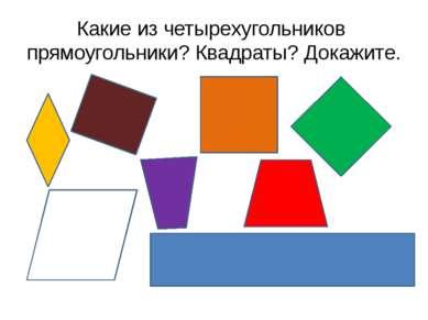 Какие из четырехугольников прямоугольники? Квадраты? Докажите.