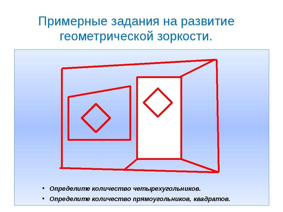 Примерные задания на развитие геометрической зоркости. Определите количество ...