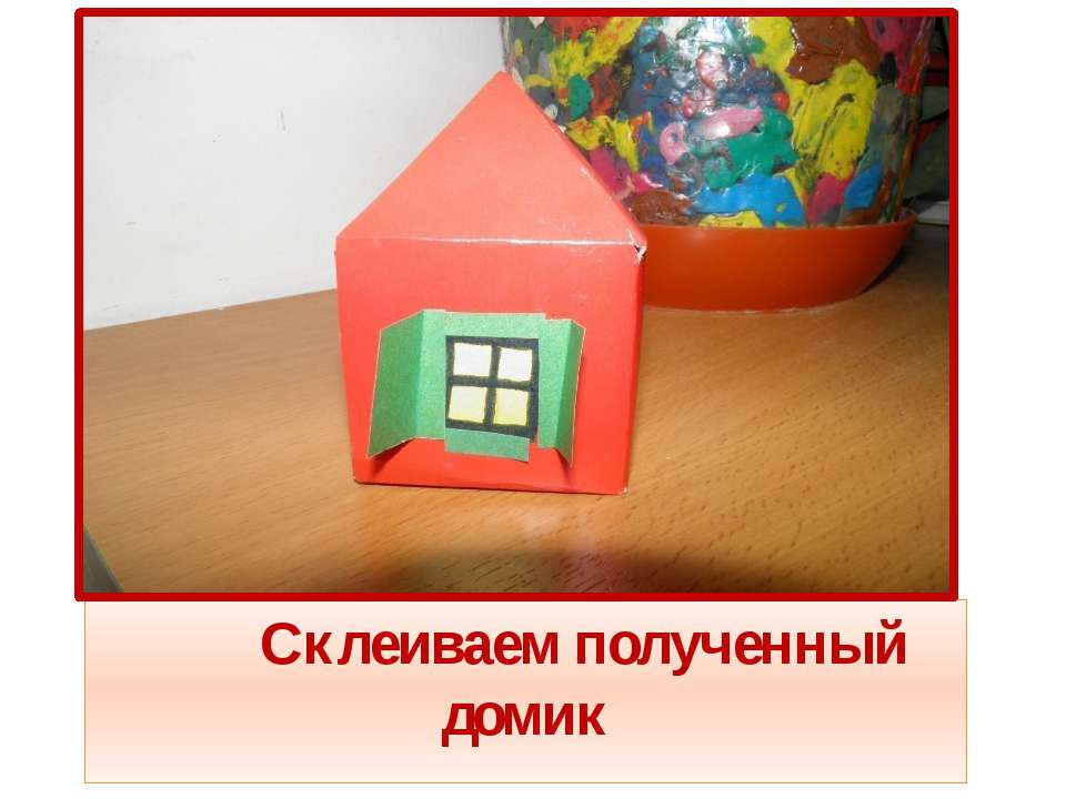 Склеиваем полученный домик