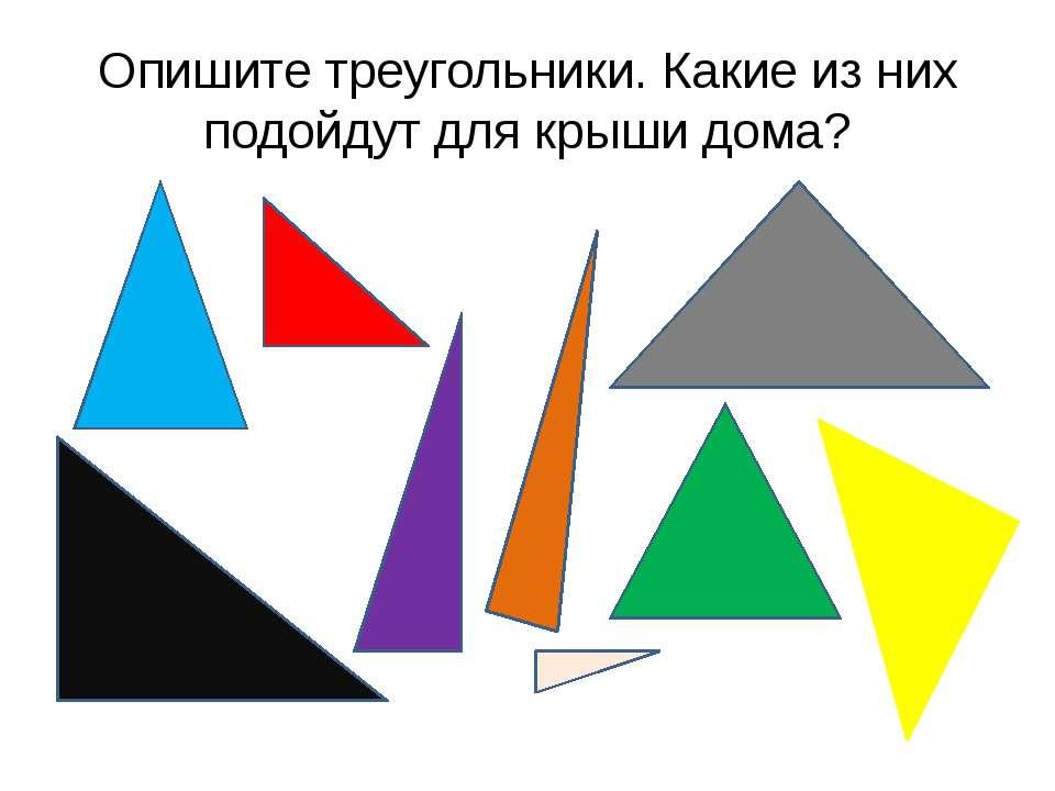 Опишите треугольники. Какие из них подойдут для крыши дома?