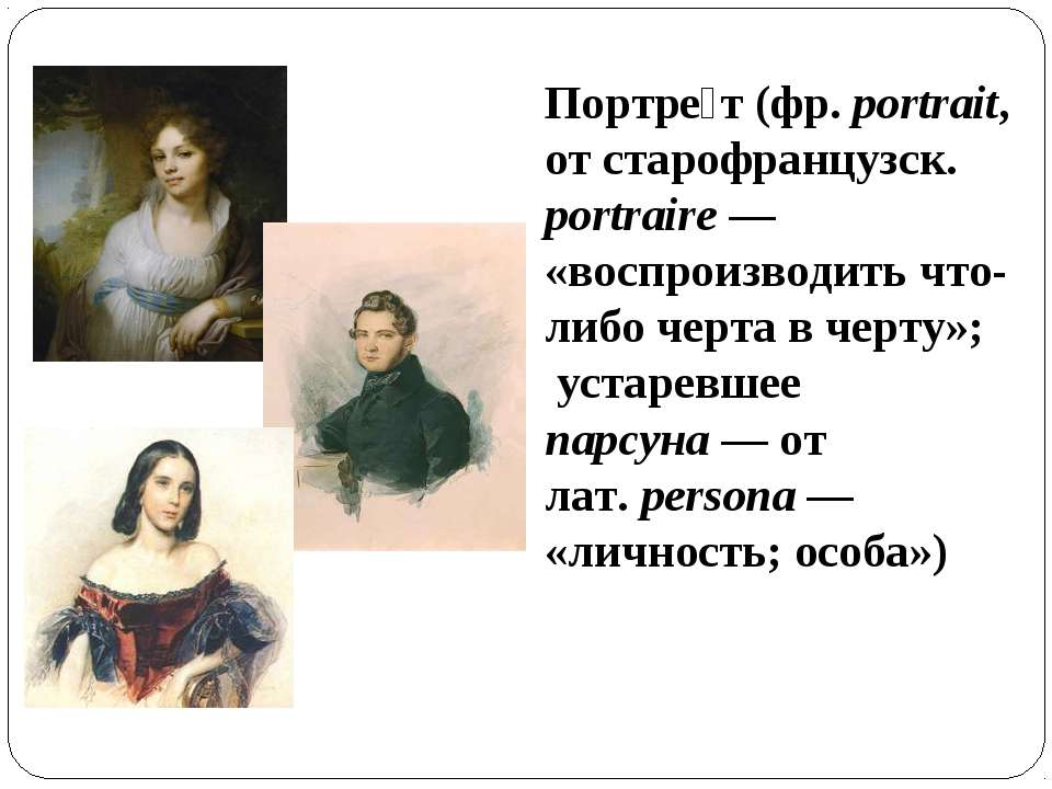 Портре т (фр.portrait, от старофранцузск. portraire— «воспроизводить что-ли...