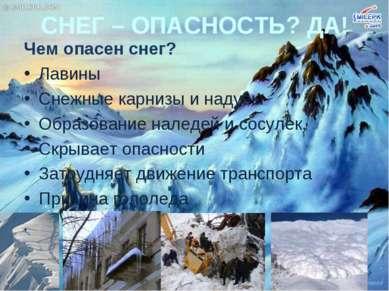 СНЕГ – ОПАСНОСТЬ? ДА! Чем опасен снег? Лавины Снежные карнизы и надувы Образо...