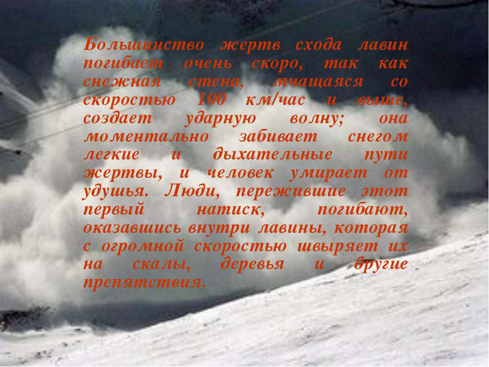 Большинство жертв схода лавин погибает очень скоро, так как снежная стена, мч...
