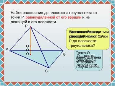 Найти расстояние до плоскости треугольника от точки P, равноудаленной от его ...