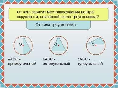 От чего зависит местонахождения центра окружности, описанной около треугольни...