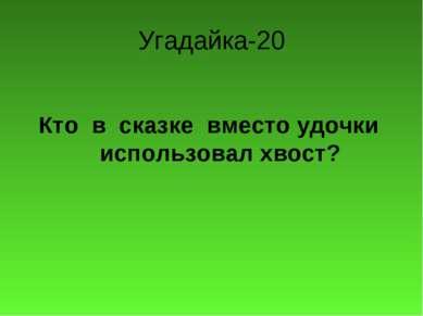 Угадайка-20 Кто в сказке вместо удочки использовал хвост?