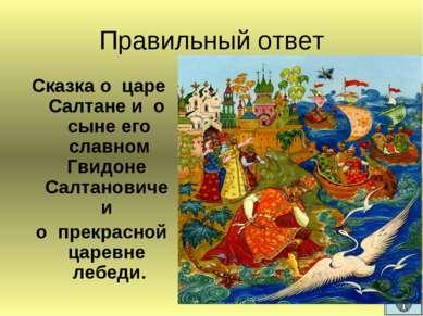 Правильный ответ Сказка о царе Салтане и о сыне его славном Гвидоне Салтанови...