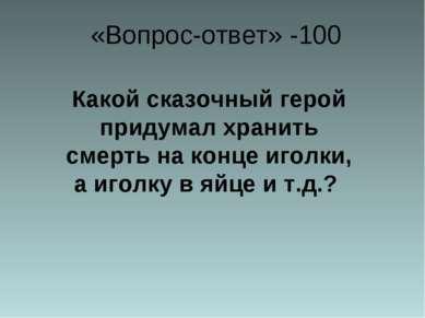 «Вопрос-ответ» -100 Какой сказочный герой придумал хранить смерть на конце иг...