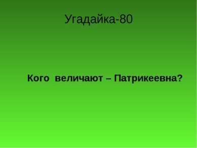 Угадайка-80 Кого величают – Патрикеевна?