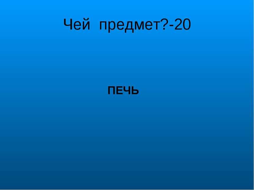 Чей предмет?-20 ПЕЧЬ