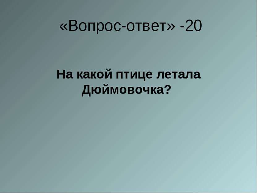 «Вопрос-ответ» -20 На какой птице летала Дюймовочка?
