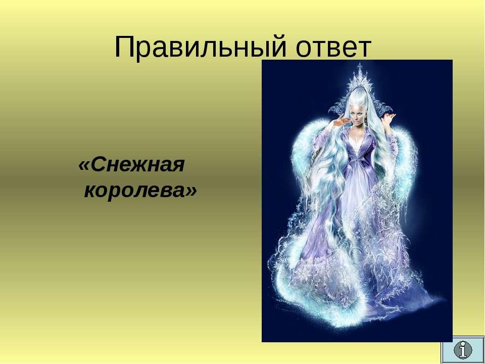Правильный ответ «Снежная королева»