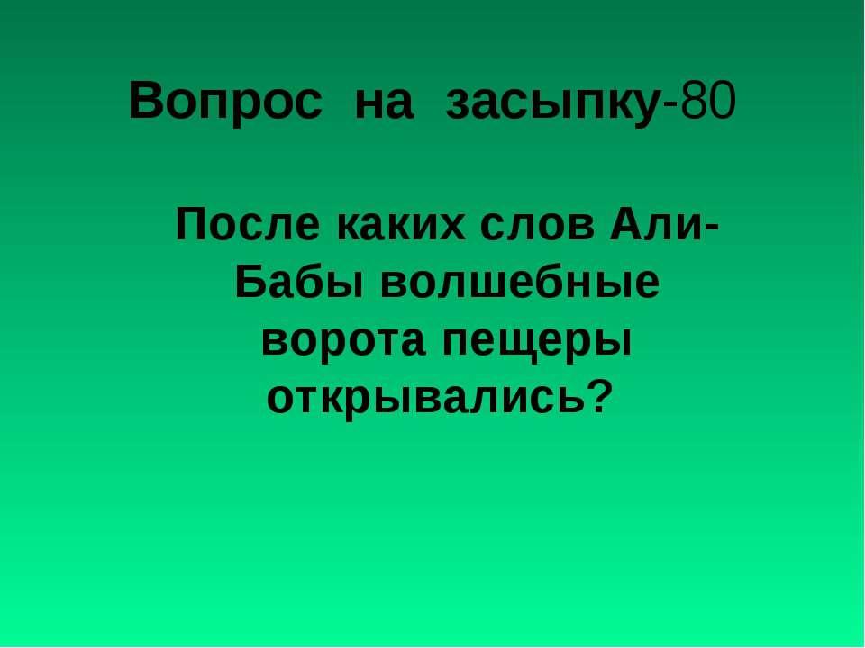 Вопрос на засыпку-80 После каких слов Али-Бабы волшебные ворота пещеры открыв...