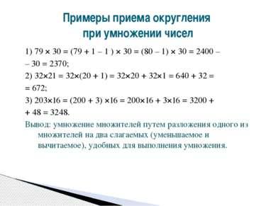 1) 79 × 30 = (79 + 1 – 1 ) × 30 = (80 – 1) × 30 = 2400 – – 30 = 2370; 2) 32×2...