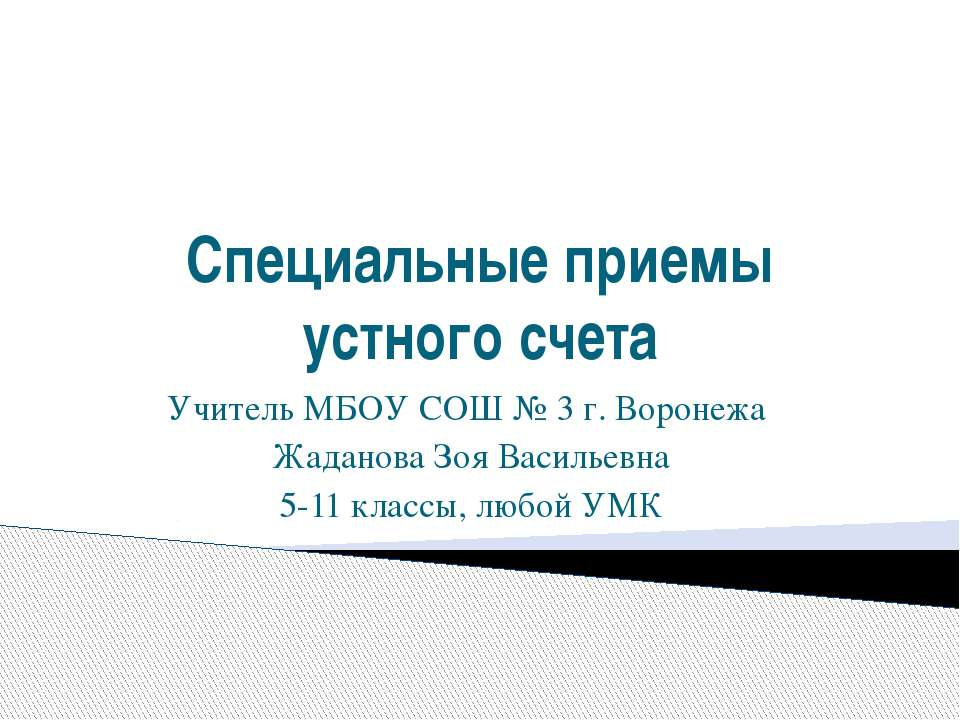 Специальные приемы устного счета Учитель МБОУ СОШ № 3 г. Воронежа Жаданова Зо...