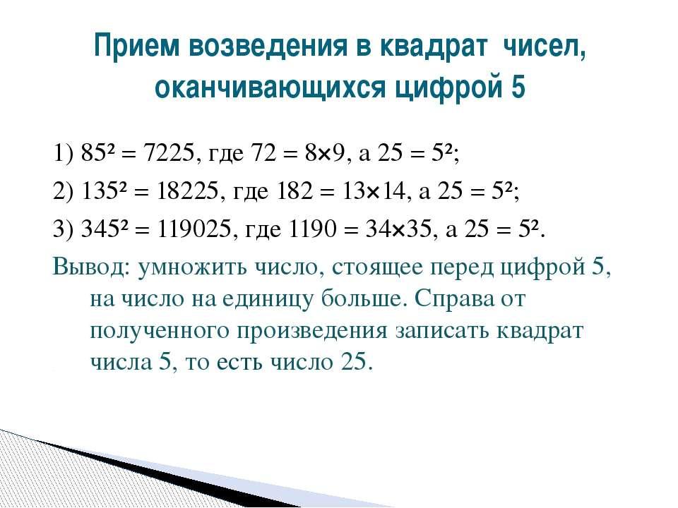 1) 85² = 7225, где 72 = 8×9, а 25 = 5²; 2) 135² = 18225, где 182 = 13×14, а 2...