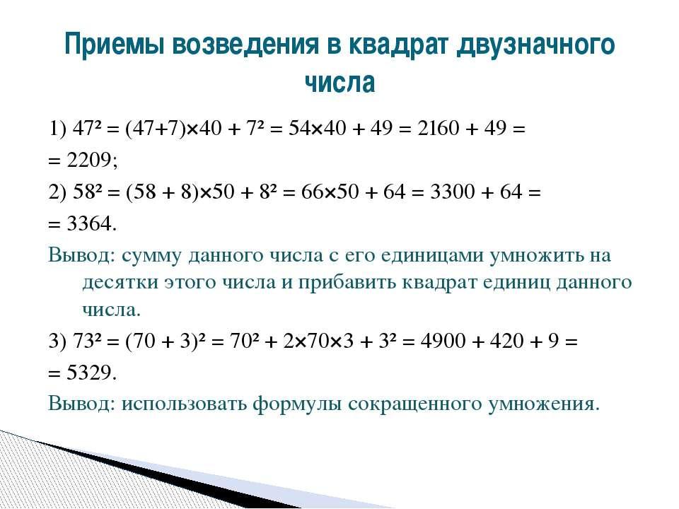 1) 47² = (47+7)×40 + 7² = 54×40 + 49 = 2160 + 49 = = 2209; 2) 58² = (58 + 8)×...