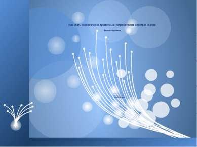 Как стать экологически грамотным потребителем электроэнергии Урок-исследовани...