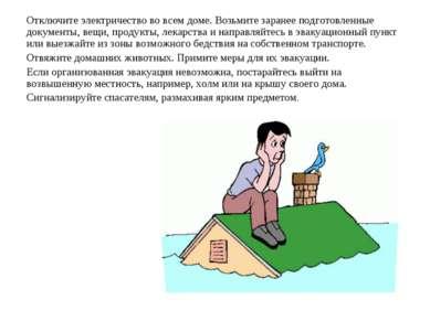 Отключите электричество во всем доме. Возьмите заранее подготовленные докумен...