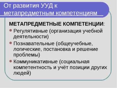 От развития УУД к метапредметным компетенциям МЕТАПРЕДМЕТНЫЕ КОМПЕТЕНЦИИ: Рег...
