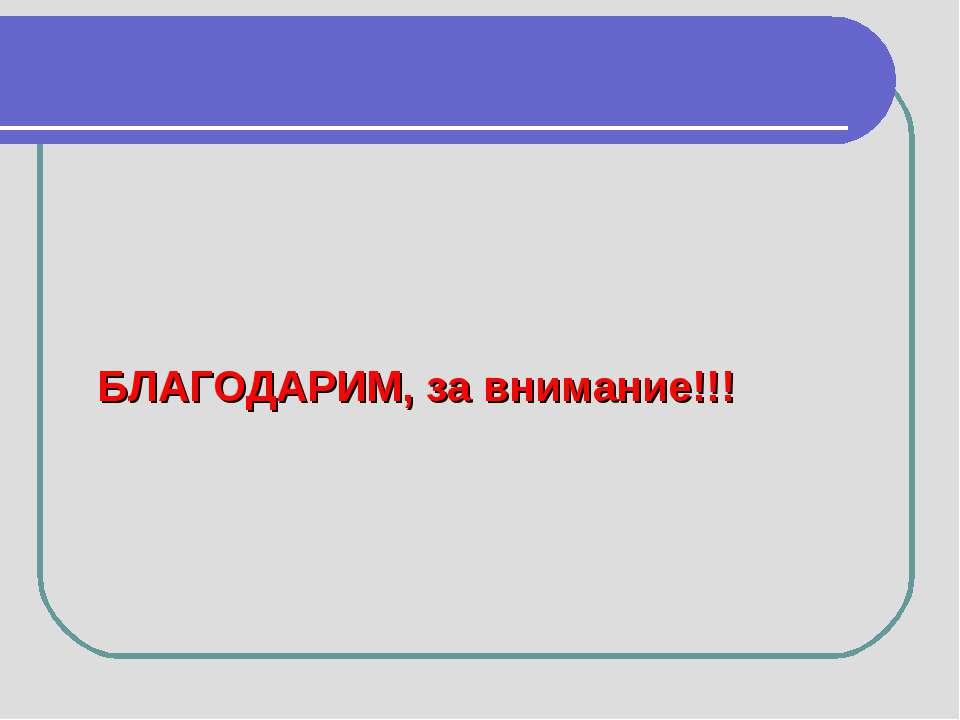 БЛАГОДАРИМ, за внимание!!!