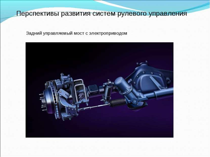 Перспективы развития систем рулевого управления Задний управляемый мост с эле...