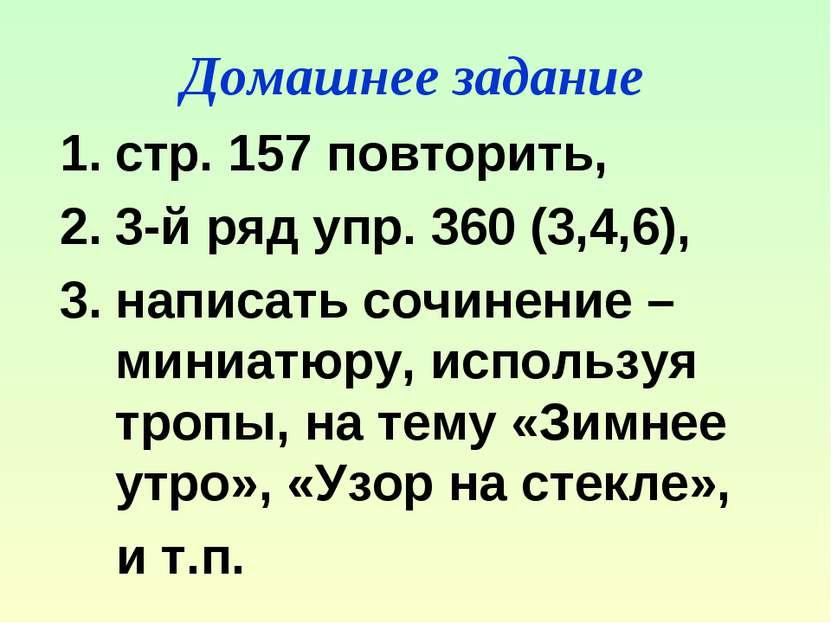 Домашнее задание стр. 157 повторить, 3-й ряд упр. 360 (3,4,6), написать сочин...