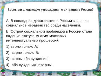 Верны ли следующие утверждения о ситуации в России? А. В последнее десятилети...