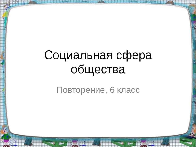 Социальная сфера общества Повторение, 6 класс Антонина Сергеевна Матвиенко