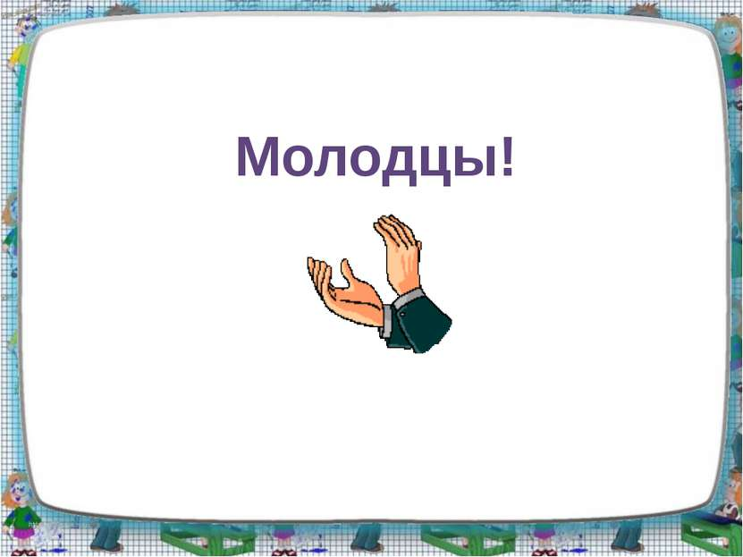 Молодцы! Антонина Сергеевна Матвиенко