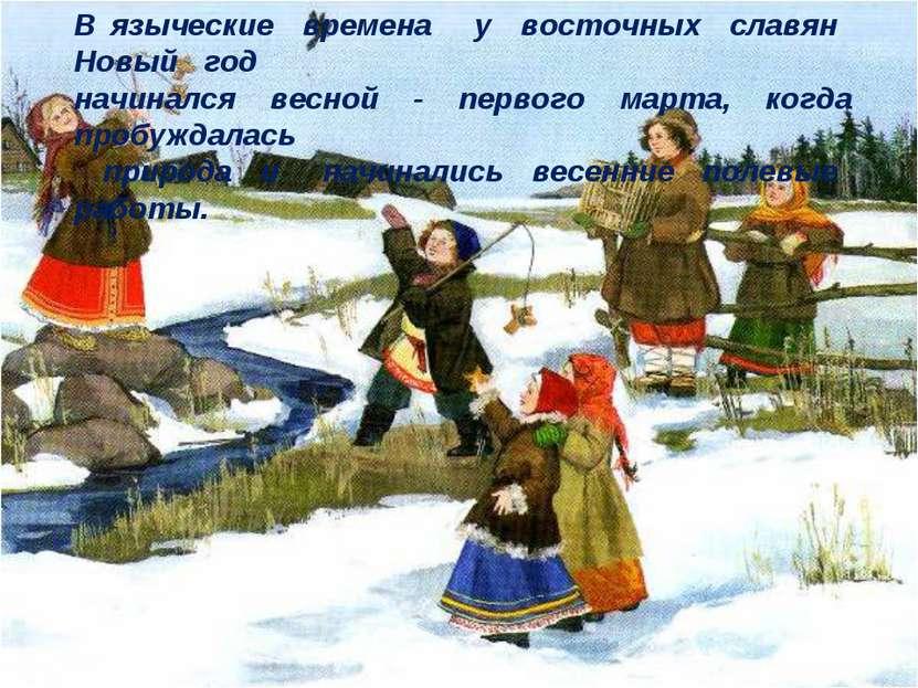 В языческие времена у восточных славян Новый год начинался весной - первого м...