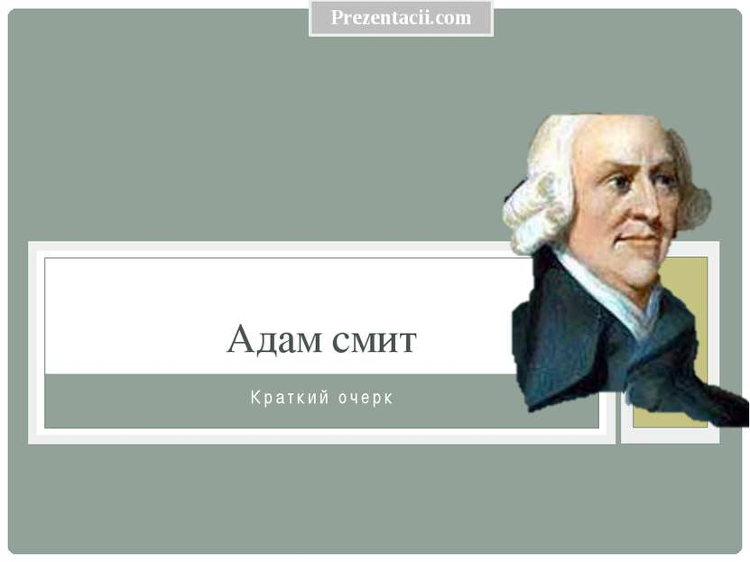 Краткий очерк Адам смит Prezentacii.com