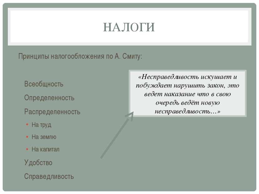 НАЛОГИ Принципы налогообложения по А. Смиту: Всеобщность Определенность Распр...