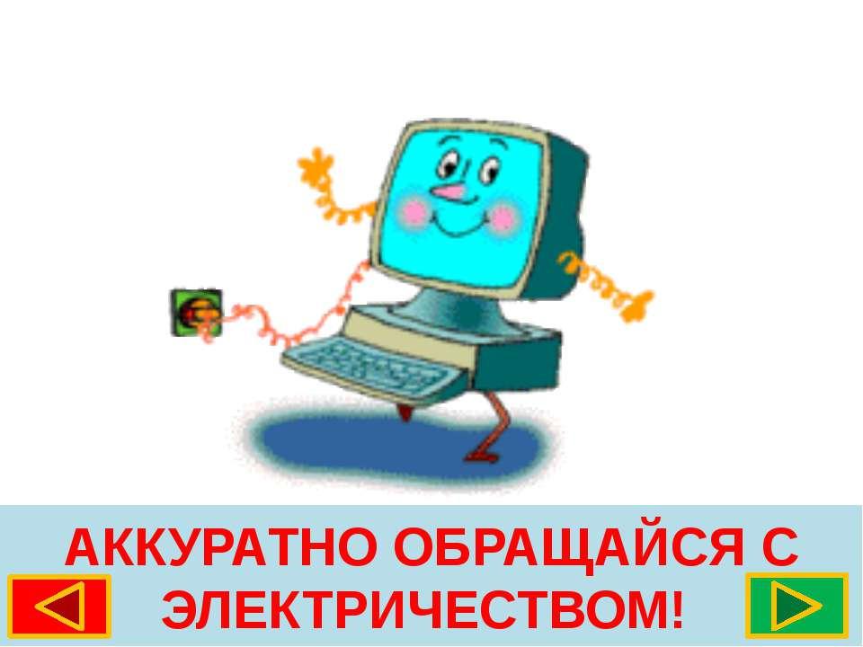 АККУРАТНО ОБРАЩАЙСЯ С ЭЛЕКТРИЧЕСТВОМ!