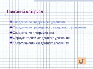 Полезный материал Определение квадратного уравнения Определение приведенного ...