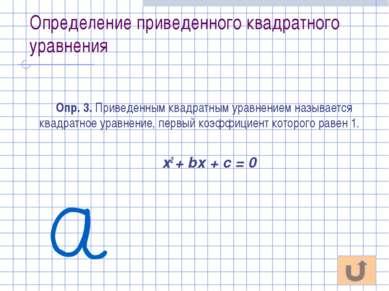 Определение приведенного квадратного уравнения Опр. 3. Приведенным квадратным...
