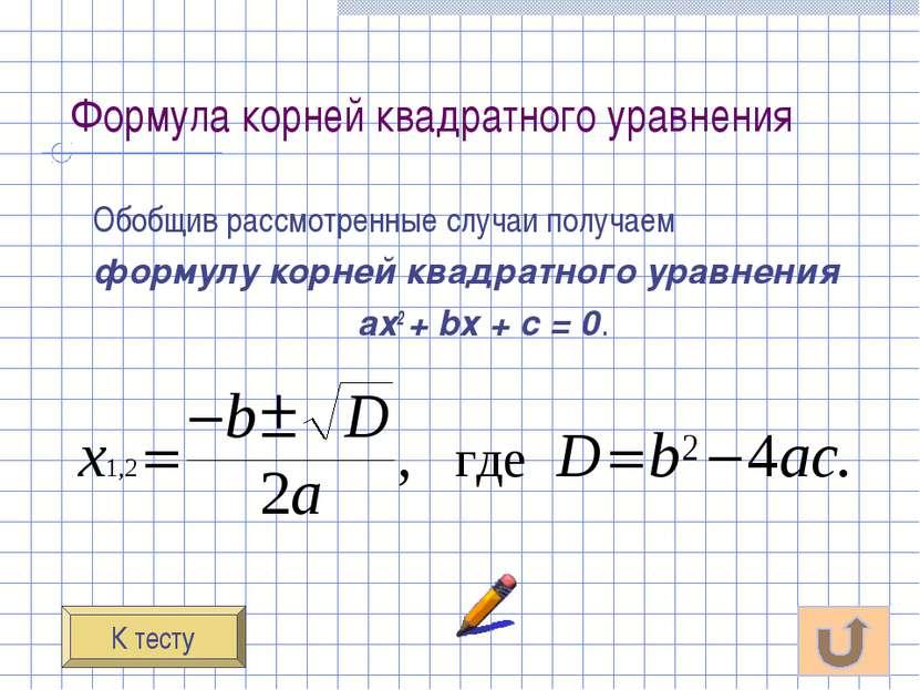 Формула корней квадратного уравнения Обобщив рассмотренные случаи получаем фо...