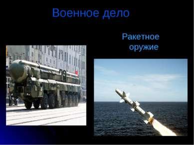 Военное дело Ракетное оружие