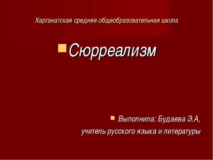 Харганатская средняя общеобразовательная школа Сюрреализм Выполнила: Будаева ...