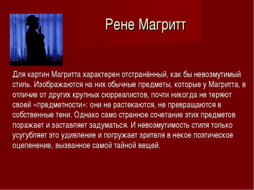 Рене Магритт Для картин Магритта характерен отстранённый, как бы невозмутимый...