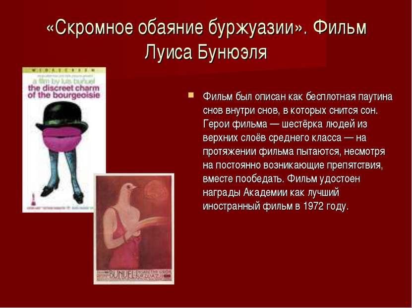 «Скромное обаяние буржуазии». Фильм Луиса Бунюэля Фильм был описан как беспло...