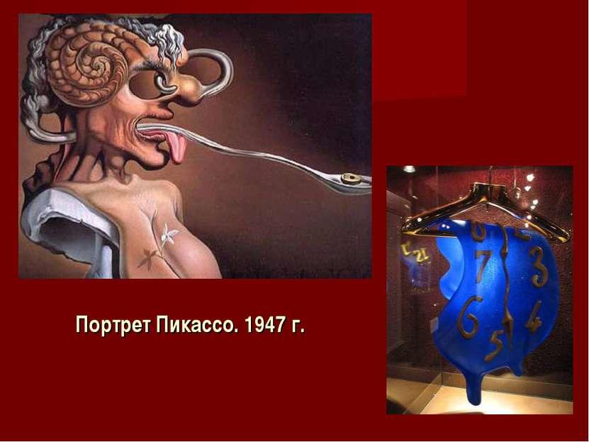 Портрет Пикассо. 1947 г.