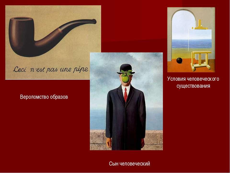 Условия человеческого существования Вероломство образов Сын человеческий