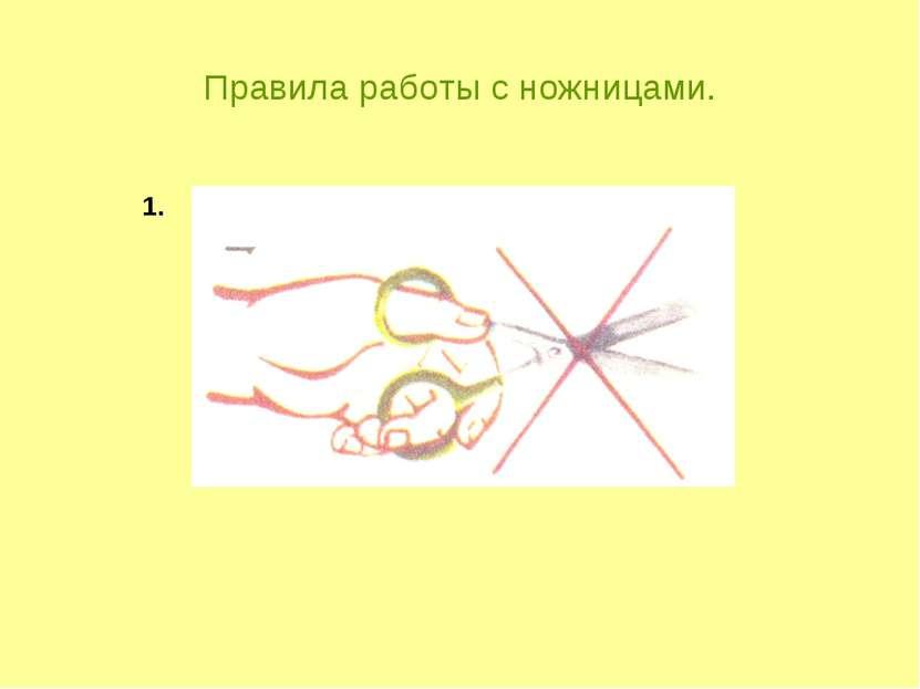 Правила работы с ножницами. 1.