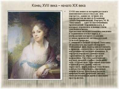Конец XVIII века – начало XIX века XVIII век вошел в историю русского живопис...
