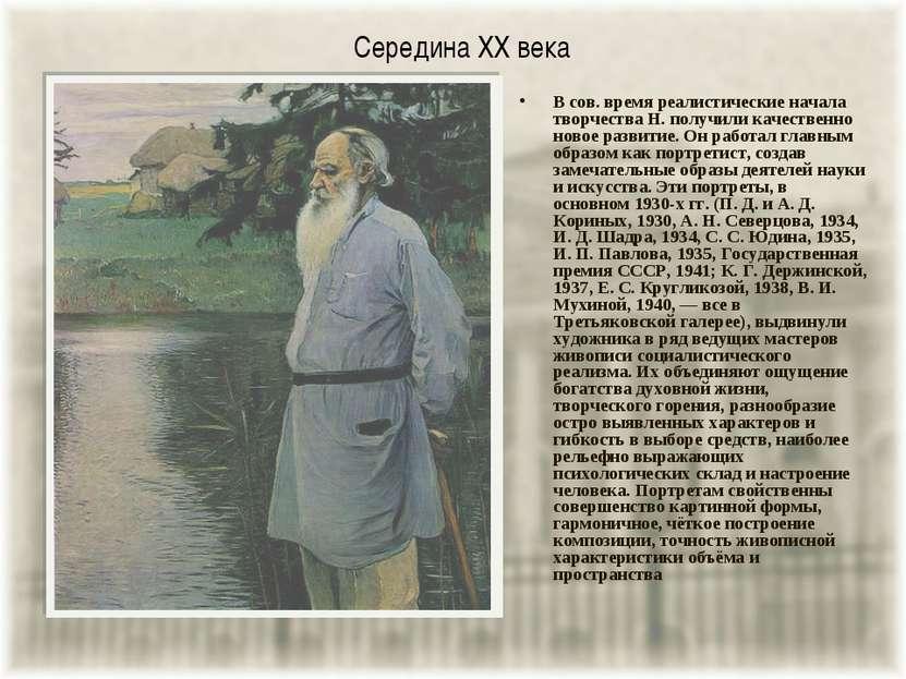Середина XX века В сов. время реалистические начала творчества Н. получили ка...