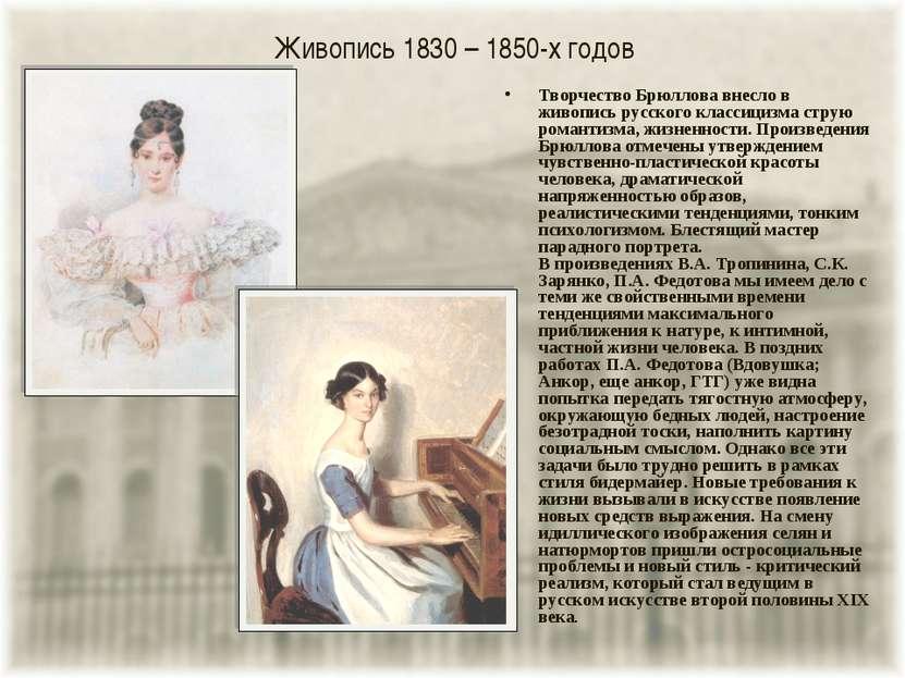 Живопись 1830 – 1850-х годов Творчество Брюллова внесло в живопись русского к...