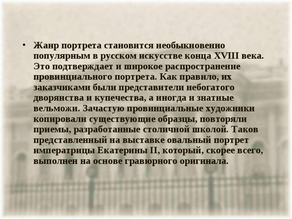Жанр портрета становится необыкновенно популярным в русском искусстве конца X...